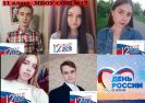 День России_1