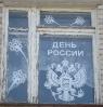 Акция «Окна России»_3
