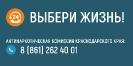 Антинарко в Краснодарском крае_1