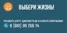 Антинарко в Краснодарском крае_3